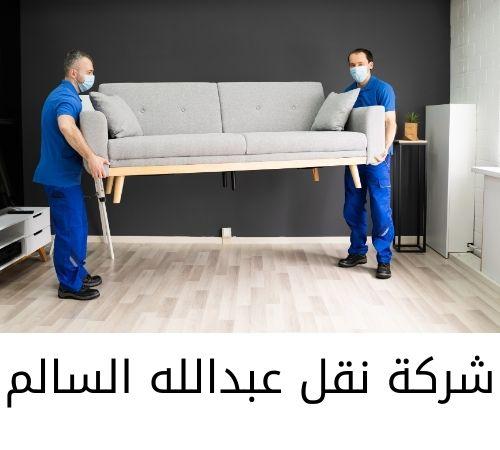 نقل عفش عبدالله السالم