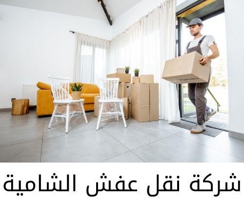 نقل عفش الشامية