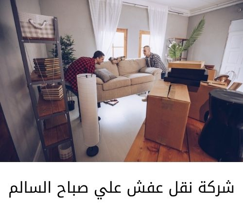 نقل عفش علي صباح السالم