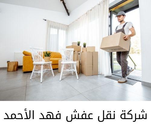 نقل عفش فهد الأحمد