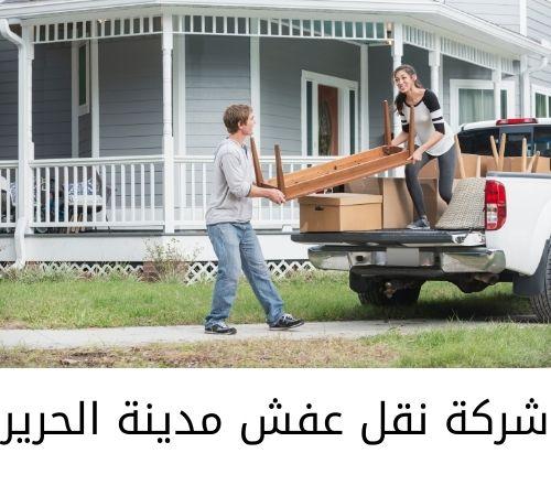 نقل عفش مدينة الحرير